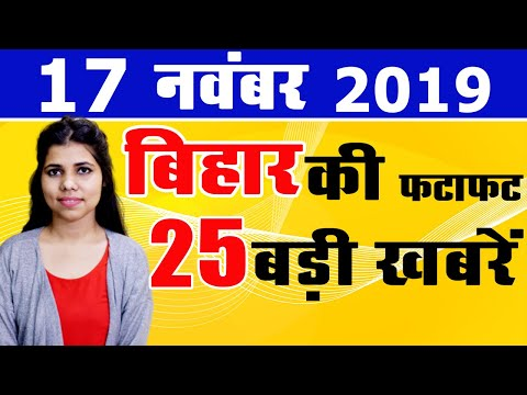 Daily Bihar today updated news of all districts video in Hindi.Get latest news of Patna,Madhubani.