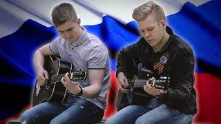 Гимн России на гитаре/С Днём Великой Победы!