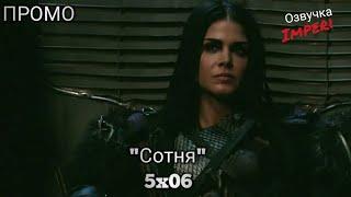 Сотня 5 сезон 6 серия / The 100 5x06 / Русское промо
