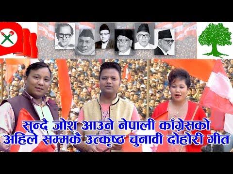 नेपाली कांग्रेसको अहिले सम्मकै उत्कृष्ट चुनावी दोहोरी गीत /Nepali Congress 2074