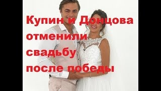 Купин и Донцова отменили свадьбу после победы. ДОМ-2 новости