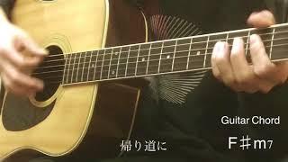 ギターコードはギタリスト的にわかりやすいように、フラット系シャープ...