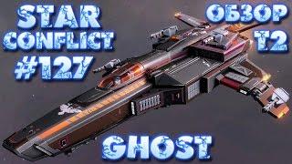 Star Conflict #127 Ghost. Обзор. пушка - фокусирующий лазер!
