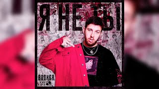 BOOKER - Я не ты (official audio)