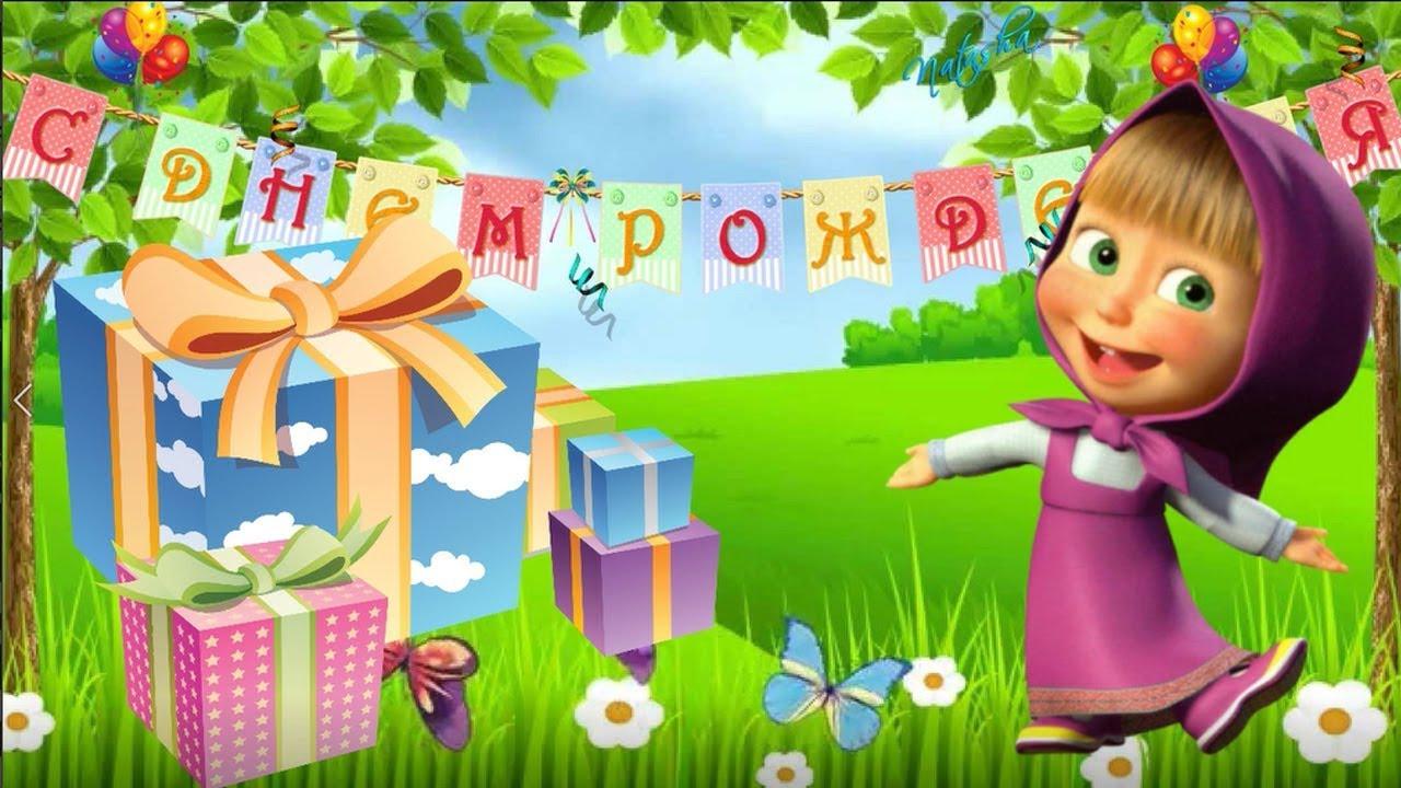 Поздравления маше с днем рождения 1 год