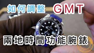 如何調整兩地時間GMT功能腕錶 (勞力士3185, 與沛納海P.9011)  –大西門鐘錶