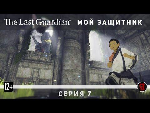 Прохождение The Last Guardian 7  Мой защитник PS4 Pro