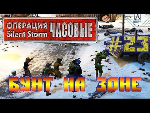 Операция Silent Storm Часовые /с модом REDESIGNED/ (Серия 23) Зона