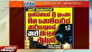 Paththaramenthuwa - (2021-02-23) | ITN Thumbnail
