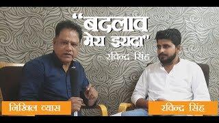 नकली ABVP ने काटा मेरा टिकट, असली मेरे साथ। JNVU जोधपुर के छात्र नेता रविन्द्र सिंह के बेबाक बोल।