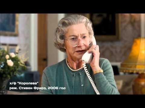Хорошее кино - Королева