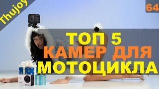Топ 5 экшн камер для мотоцикла [новогодний выпуск]