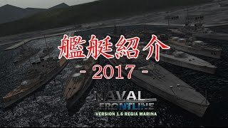 海軍の最前線イタリアの奇襲 艦艇紹介‐2017‐