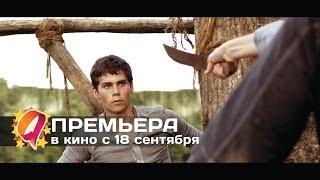 Бегущий в лабиринте (2014) HD трейлер | премьера 18 сентября
