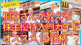 【9】桐谷さん株主優待生活入門ガイド。初心者にオススメ14銘柄。月曜から夜ふかし 浮かれた日本の大大大問題SP 2013.10.14