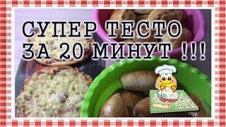 СУПЕР БЫСТРОЕ ТЕСТО/Просто НАХОДКА для любителей выпечки/ВЕНСКОЕ тесто