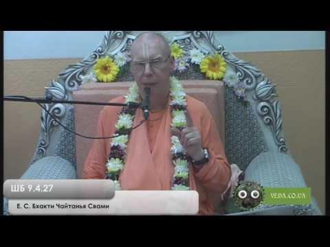 Шримад Бхагаватам 9.4.27 - Бхакти Чайтанья Свами
