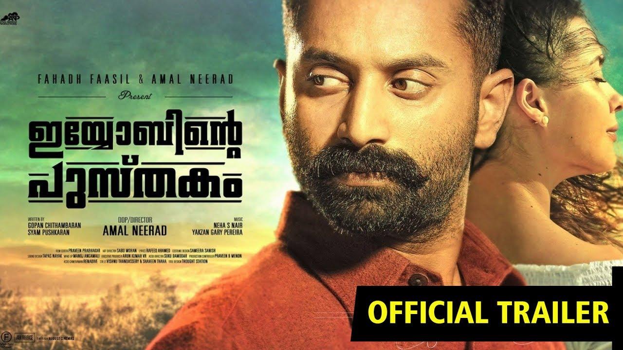 Download Iyobinte Pusthakam Official Trailer   Fahad Faasil   Jayasurya   Isha Sharvani   Amal Neerad