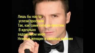 Текст песни идеальный мир(Сергей Лазарев)
