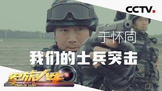 《军旅人生》 20190722 于怀同:我们的士兵突击| CCTV军事