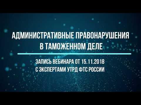 Административные правонарушения в таможенном деле. Вебинар 15.11.18