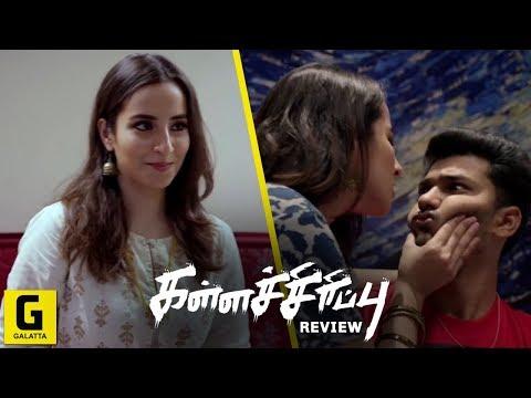 Kallachirippu Trailer Review | Roju | Karthik Subbaraj | Amrutha Srinivasan
