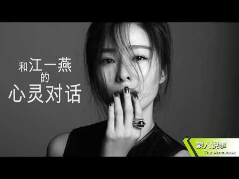 The Montrenese XXXI: A Dialogue with Chinese Actress Yiyan Jiang 和江一燕的心灵对话