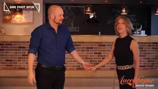 One Foot Spin // West Coast Swing. Обучающее видео - Урок №13