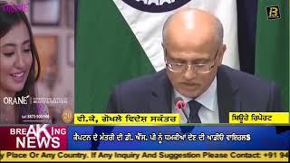 ਪਾਕਿਸਤਾਨ 'ਚ ਹਮਲੇ 'ਤੇ ਭਾਰਤ ਸਰਕਾਰ ਨੇ ਲਾਈ ਮੋਹਰ II Bulland TV News
