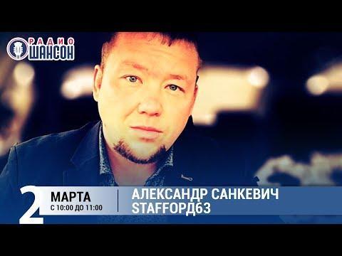 Александр Санкевич (StaFFорд63) в «Звёздном завтраке» на Радио Шансон