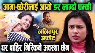 जेठी श्रीमतीलाई फेरी घर भित्र्याउन खोजे पछि ललितपुरमा यस्तो भयो हेर्नुहोस   Lalitpur news update