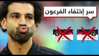 اعلان صلاح بعد الاختفاء Mp3