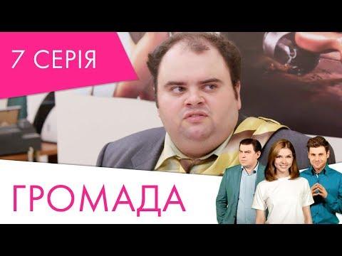 Громада | 7 серія | НЛО TV