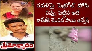 Petrol Attack on Girl Student in Warangal | TV5 News