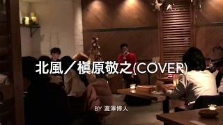 キックボクサー/シンガーソングライター 新日本キックボクシング協会 ...