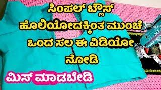ಸಾದಾ ಬ್ಲೌಸ್ ಹೊಲಿಗೆ ಕನ್ನಡದಲ್ಲಿ ಕಲಿಯಿರಿ Simple Blouse Cutting and Stitching in Kannada ಕನ್ನಡ ಚಾನೆಲ್