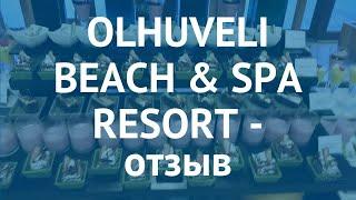 OLHUVELI BEACH & SPA RESORT 4* Мальдивы отзывы – ОЛХУВЕЛИ БИЧ ЭНД СПА РЕЗОРТ 4 Мальдивы отзывы видео