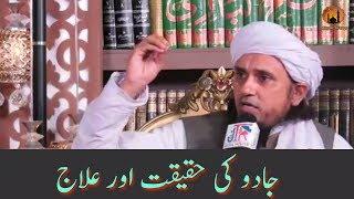 Jadu Ki Haqeeqat Aur ilaaj | Mufti Tariq Masood | Islamic Group