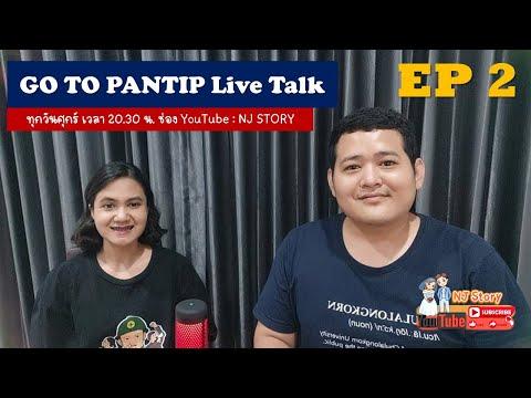 GO TO PANTIP Live Talk EP2 | #PANTIP #NJSTORY