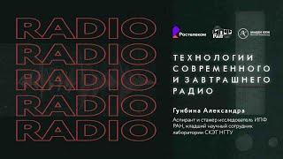 Технологии современного и завтрашнего радио