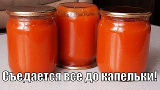 Вкуснота а не кетчуп, заготавливаю на зиму неограниченное количество и не остается ни капельки!