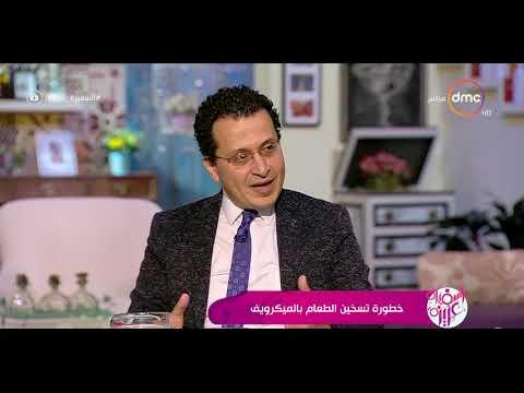 السفيرة عزيزة - د/ ممدوح عيسى - يتحدث عن أضرار الميكرويف!!