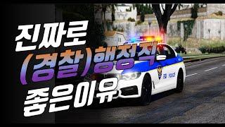 (경찰청/경찰서)행정직공무원이 정말 좋은 이유 그리고 …