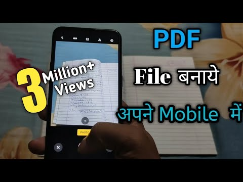 How To Make PDF File In Mobile Phone || Bina Kisi App Ki Help Se || 👍👍