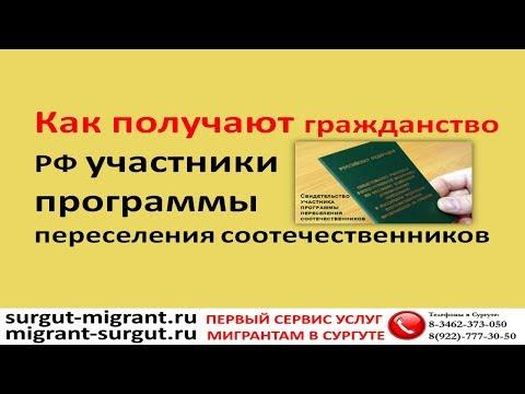 Как получают гражданство РФ участники программы переселения соотечественников