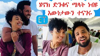 Ethiopia : ጥንዶቹ እውነታውን አፈረጡት ሄኖክ ድንቁና ሜላት ነብዩ በኢቲ አርት ብቻ.. Henok Dinku & Melat Nebiyou on ET ART