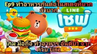 Line Chef ทำอาหารสุดอร่อยกันต่อดีกว่า Ep9