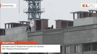 """Не ваши дети? Подростки гуляют по стройке ЖК """"Первый Николаевский"""""""
