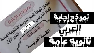 عاجل : الاجابة النموذجية لامتحان اللغة العربية ثانوية عامة 2021