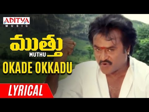 Okade Okkadu Lyrical | Muthu Movie Songs | Rajinikanth, Meena | A R Rahman | K.Smar